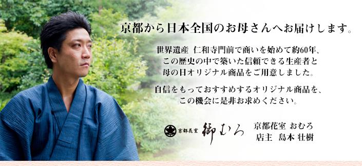京都から日本全国のお母さんへお届けします