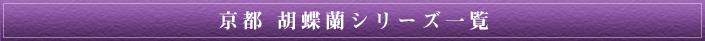 京都 胡蝶蘭シリーズ一覧