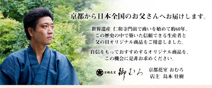 京都から日本全国のお父さんへお届けします