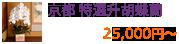 京都 特選升胡蝶蘭シリーズ
