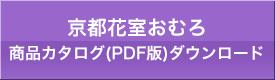 商品カタログ(PDF版)ダウンロード