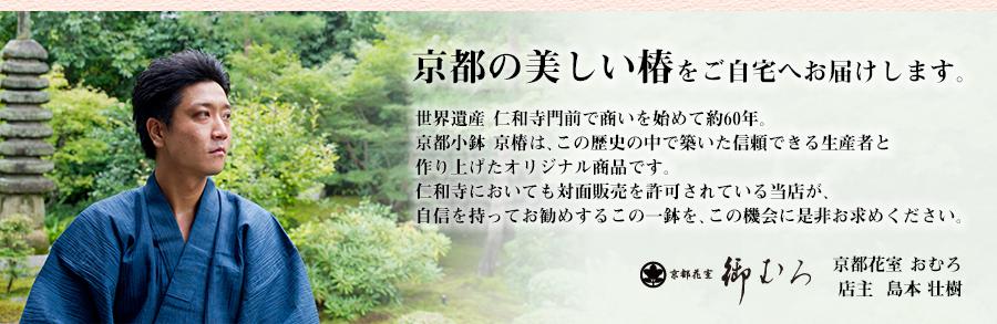 京都の美しい椿をご自宅へお届けします。