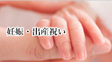 妊娠・出産祝い フラワーギフト