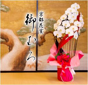 京都花室おむろ