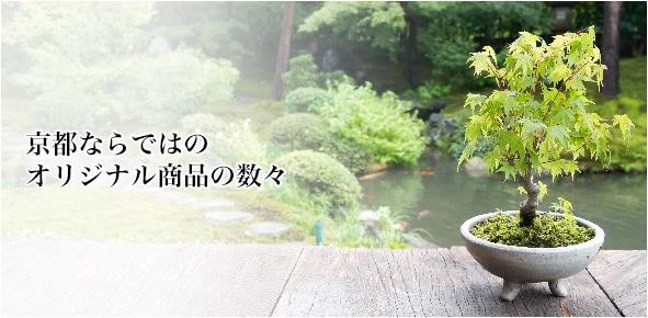 京都ならではのオリジナル商品の数々