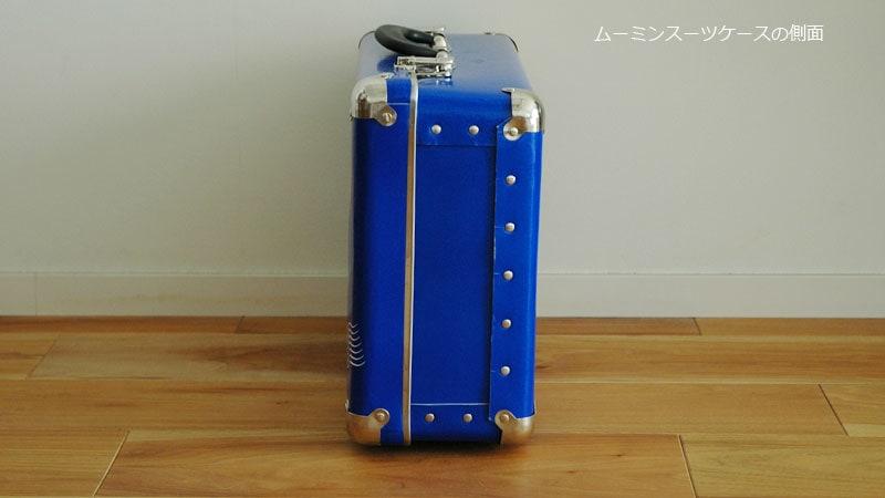 ムーミン,スーツケース,横から,martinex,マルティネックス,スウェーデン,北欧,北欧雑貨,北欧インテリア,北欧ギフト