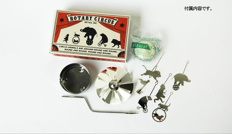 rotaryCIRCUS(ロータリーサーカス),ロータリーキャンドルホルダー,北欧雑貨,北欧インテリア,北欧ギフト