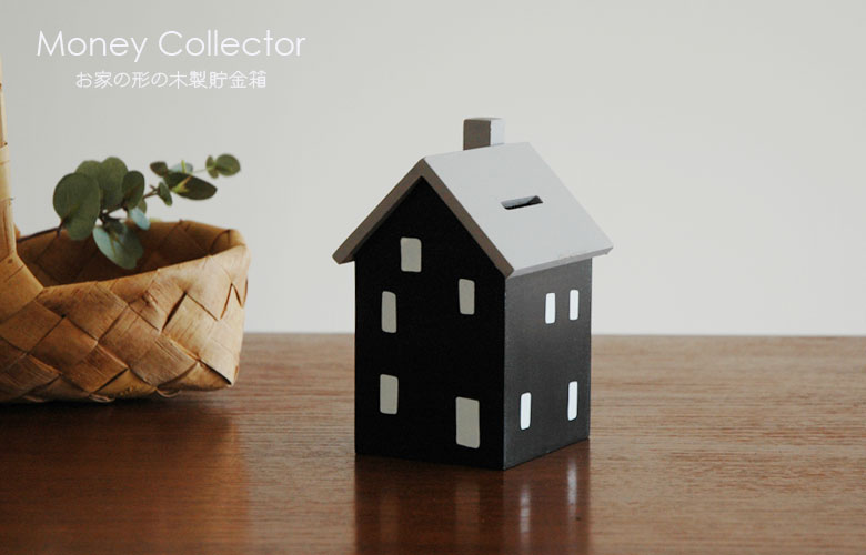 Money Collector,マネーコレクター,ブラック,木製貯金箱,Serholt sweden,セルホルトスウェーデン,北欧貯金箱,北欧雑貨,北欧インテリア