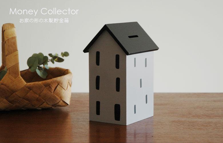 Money Collector,マネーコレクター,グレー,木製貯金箱,Serholt sweden,セルホルトスウェーデン,北欧貯金箱,北欧雑貨,北欧インテリア