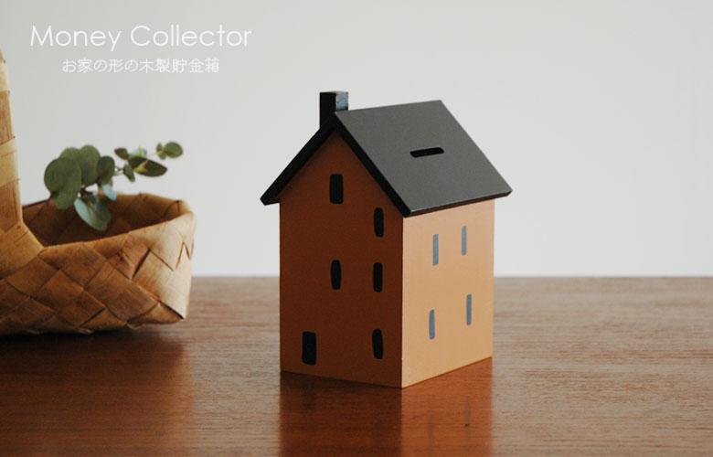 Money Collector,マネーコレクター,オレンジ,木製貯金箱,Serholt sweden,セルホルトスウェーデン,北欧貯金箱,北欧雑貨,北欧インテリア