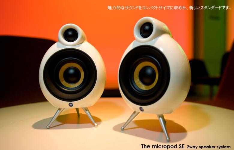 The Micropod SE スピーカー・scandynaスキャンダイナ,blueroom(ブルールーム),北欧,デンマーク,デザイン家電,北欧デザイン,北欧インテリア