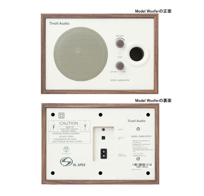 Tivoli Audio(チボリ・オーディオ)のModel Subwooferの正面と裏側
