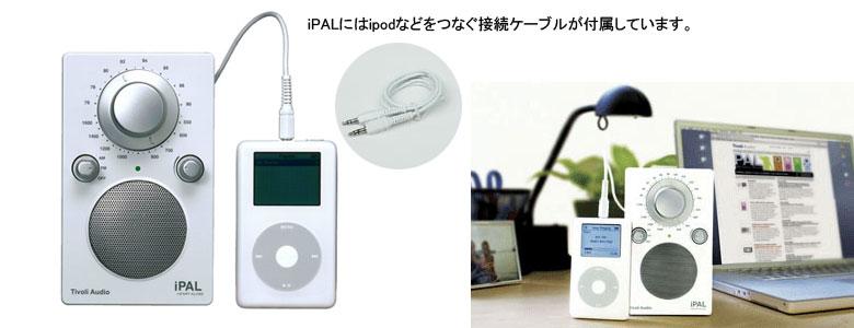 Tivoli Audio(チボリ・オーディオ)のポータブルラジオiPALパル