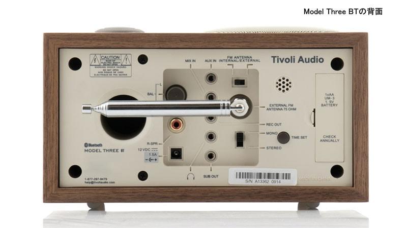 Tivoli Audio(チボリ・オーディオ)