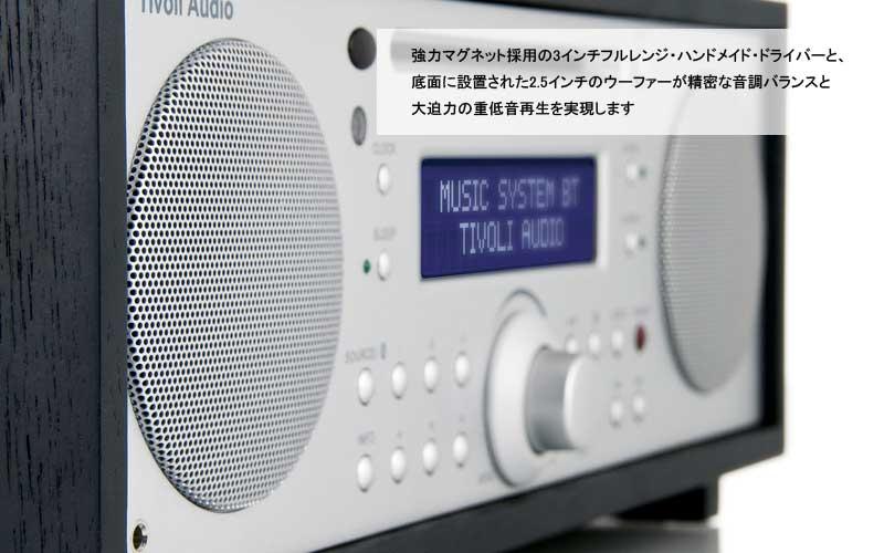 Tivoli Audio(チボリ・オーディオ)Music System BT(ミュージックシステムビーティーBluetooth対応モデル