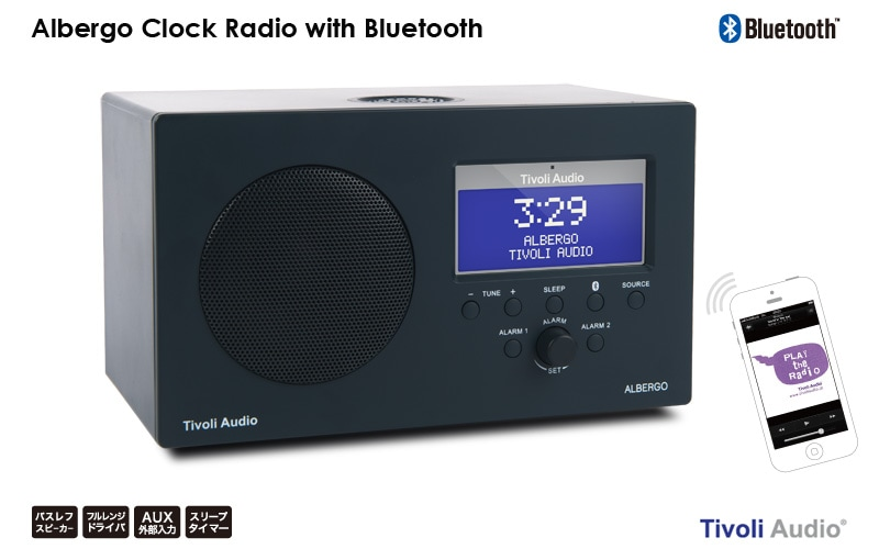 Tivoli Audio,チボリオーディオ,Albergo,アルベルゴ,AMFMクロックラジオ,テーブルラジオ,デザイン家電,デザイン雑貨,北欧インテリア,北欧雑貨