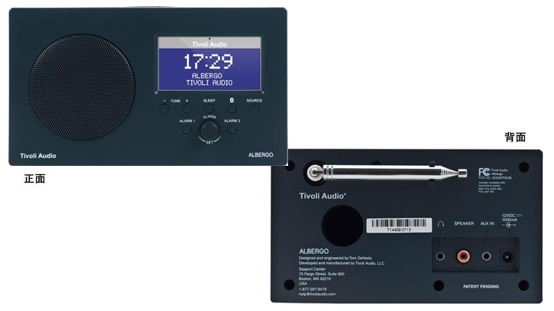 Tivoli Audio(チボリ・オーディオ)Albergo,アルベルゴ,AMFMクロックラジオ