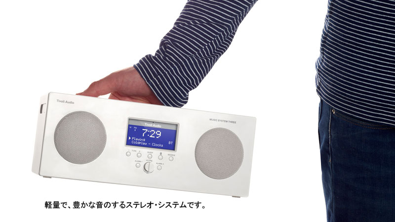 Tivoli Audio(チボリ・オーディオ)Music System Three,AMFMクロックラジオ