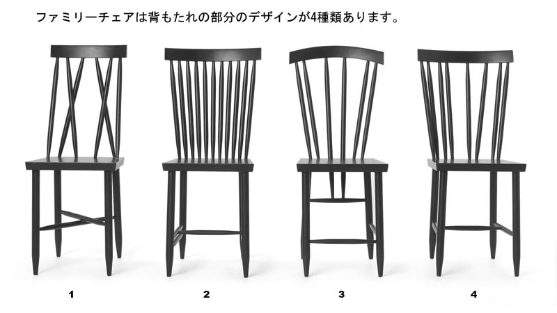 DESIGN HOUSE stockholm(デザインハウス・ストックホルム)Family Chairs(ファミリーチェアーズ)