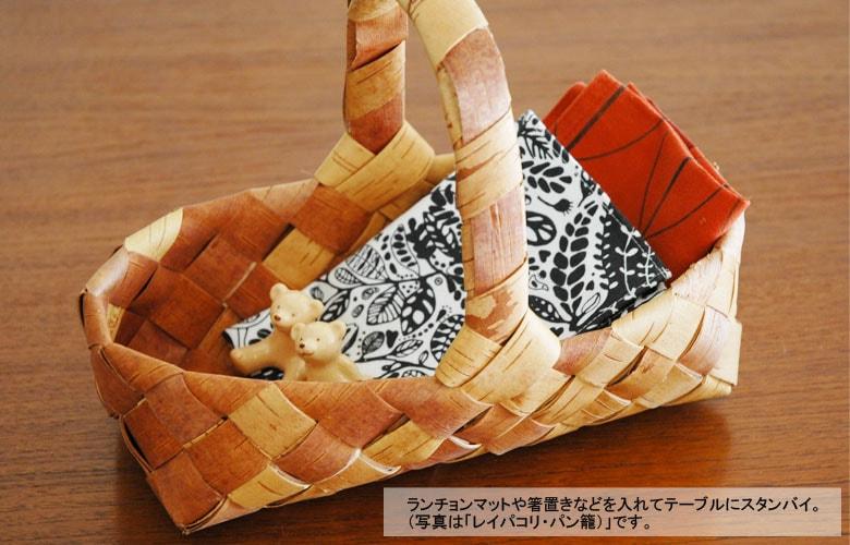 tuohikori,トゥオヒコリ,白樺バスケット、カゴ,nadja shop,フィンランド,北欧雑貨