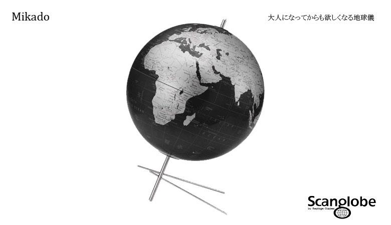 Mikado(ミカド),地球儀,Scanblobe,スキャングローブ,デンマーク,北欧デザイン,北欧インテリア,北欧雑貨