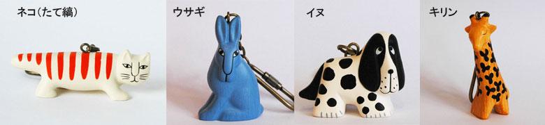 リサラーソン・ミニアニマルシリーズ/LisaLarson/キーホルダー,ネコ,イヌ,キリン,ウサギ