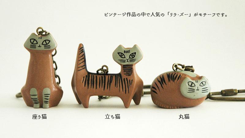 Lisa Larson,リサ・ラーソン,キーホルダー,Lilla Zoo(リラズー)丸猫・座り猫・立ち猫