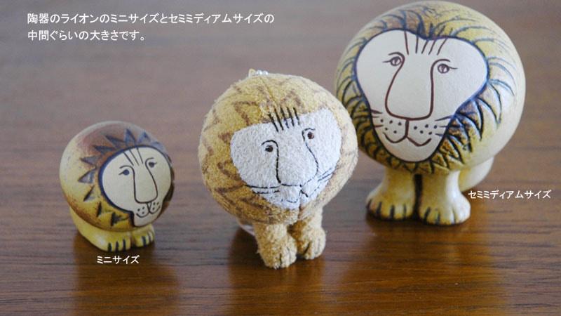 リサラーソン,ライオン,マスコット,ぬいぐるみミニサイズ,陶器のライオンの大きさ比較。