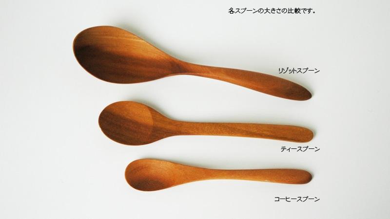 木製カトラリー,ティースプーン,リゾットスプーン,コーヒースプーン大きさ比較。