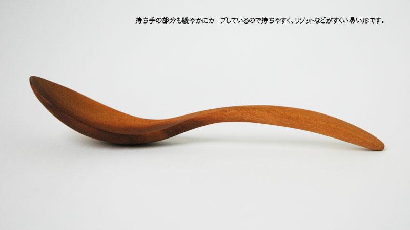 木製カトラリー,リゾットスプーン,持ち手部分が緩やかにカーブしているので持ちやすいです。
