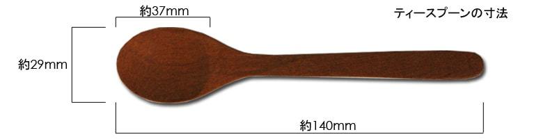 木製カトラリー,ティースプーンの寸法。