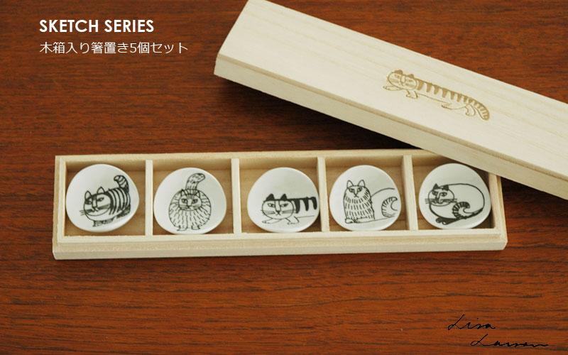スケッチシリーズ木箱入箸置き5個セット,Lisa Larson,リサラーソン