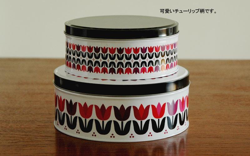 tulip round tin can,チューリップ・キャニスター缶,2個セット,Sagaform,サガフォルム,北欧キッチン雑貨,lotta odelius,ロッタ・オデリウス,スウェーデン,北欧雑貨