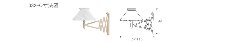 leKLINT,レ・クリント,332Oの寸法図,北欧ブラケットライト,ウォールランプ,デンマーク,デザイナーズ照明,北欧インテリア