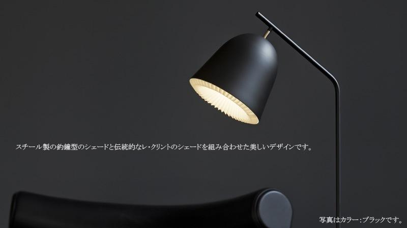 LE KLINT(レ クリント)CACHE Floor Lamp(キャシェ・フロアーランプ),ブラック,北欧フロアーライト,デザイナーズ照明,北欧インテリア,デンマーク