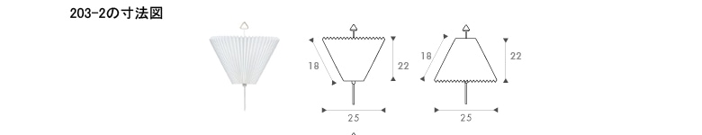 leKLINT,レ・クリント,203-2の寸法図,北欧ブラケットライト,ウォールランプ,デンマーク,デザイナーズ照明,北欧インテリア
