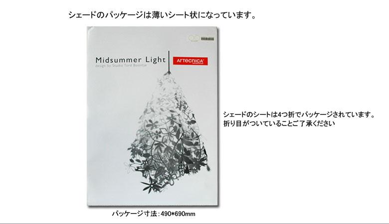 Tord boontje(トード・ボーンチェ),Midsummer Lightペンダントライト