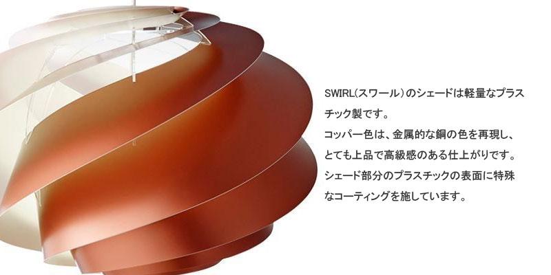 コッパー色は金属的な銅の色を再現しています,le klint,レ・クリント,Swirl(スワール),ミディアムサイズ,北欧ペンダントライト,北欧デザイナーズ照明