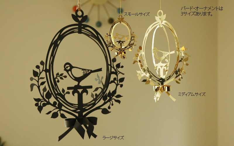bird ornament,バード・オーナメント)はLサイズ、Mサイズ、Sサイズあります。,jette frolich,イエッテ・フローリッヒ,北欧,デンマーク,北欧雑貨,クリスマス