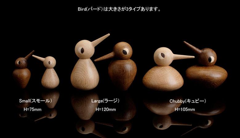 Bird,バード,スモールサイズ,デンマーク木製オブジェ,architrectmade,オブジェ,置物,北欧雑貨,北欧インテリア,北欧ギフト