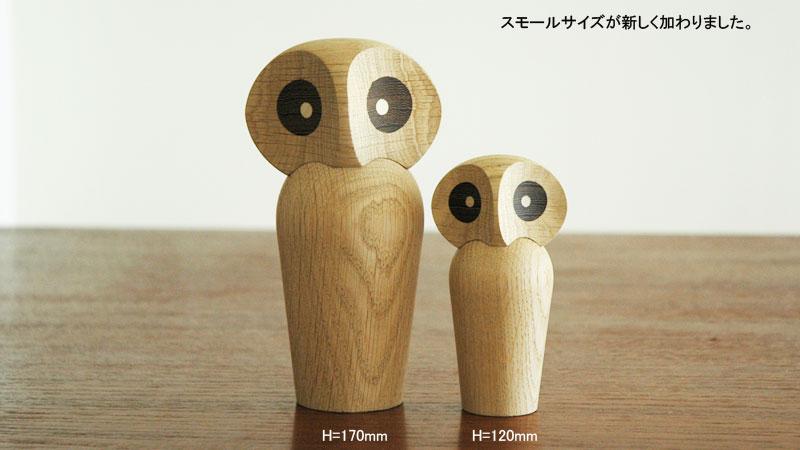 フクロウ,owl,アウル,フクロウ,デンマーク木製オブジェ,architrectmade,アーキテクトメイド