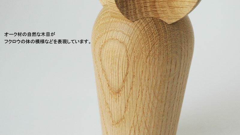 オーク材の自然な木目がフクロウの体の模様などを表現しています,フクロウの胴体,owl,デンマーク木製オブジェ,architrectmade,アーキテクトメイド