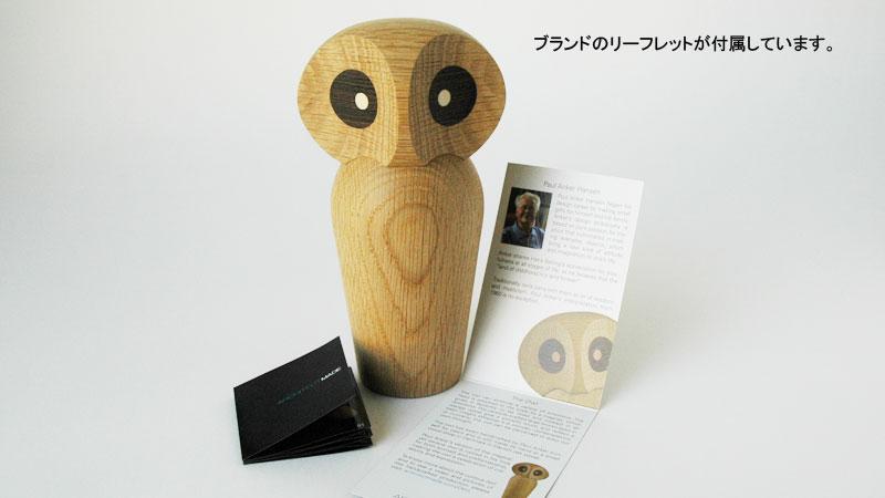 アーキテクトメイドのブランドのリーフレットが付いています,owl,アウル,フクロウ,デンマーク木製オブジェ,architrectmade,アーキテクトメイド