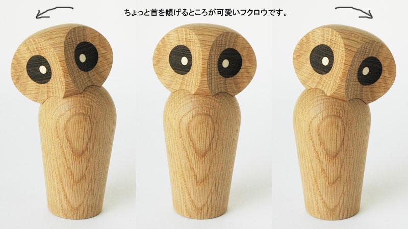 首をかしげるフクロウはとても可愛いです。顔の動きは自由にできます,owl,アウル,フクロウ,デンマーク木製オブジェ,architrectmade,アーキテクトメイド