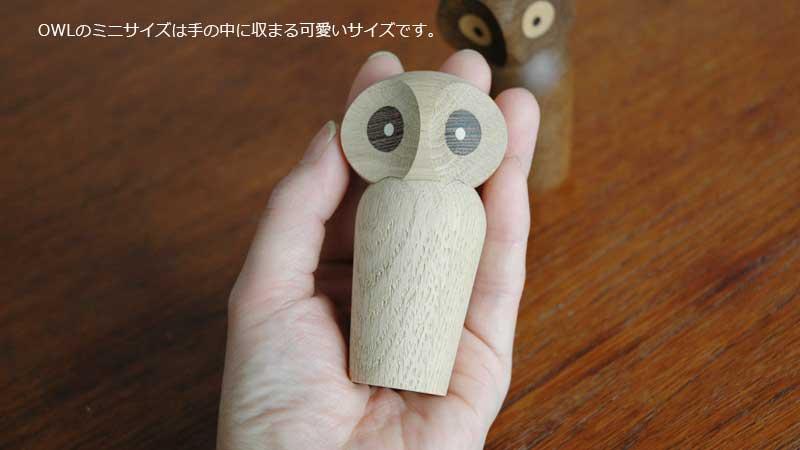 ミニサイズは手のひらサイズ,owl,アウル,フクロウ,デンマーク木製オブジェ,architrectmade,アーキテクトメイド