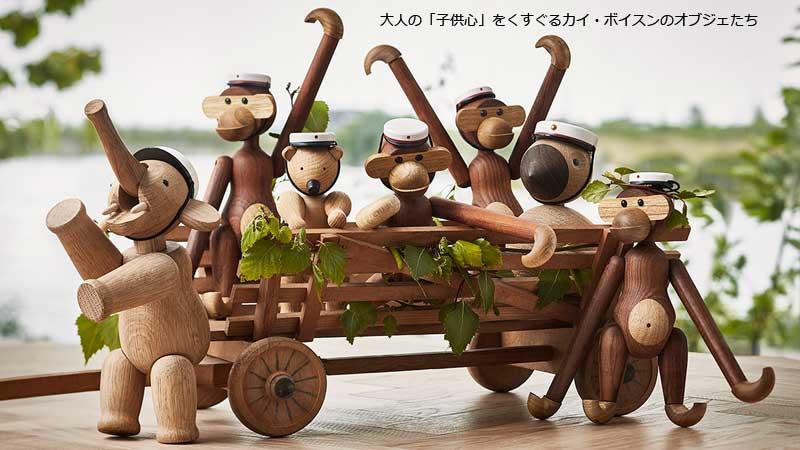 カイ・ボイスン,木製オブジェ ,デンマーク,北欧,北欧雑貨,北欧インテリア,北欧ギフト