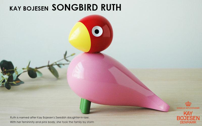 song bird,ソングバード,ruth,ルット, Kay Bojesen,カイ・ボイスン,木製オブジェ ,デンマーク,北欧,北欧雑貨,北欧インテリア,北欧ギフト