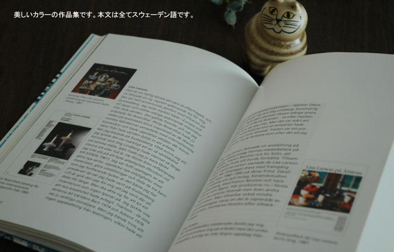 Lisa Larson bland lejon och anglar,カラー版,作品集,リサラーソン