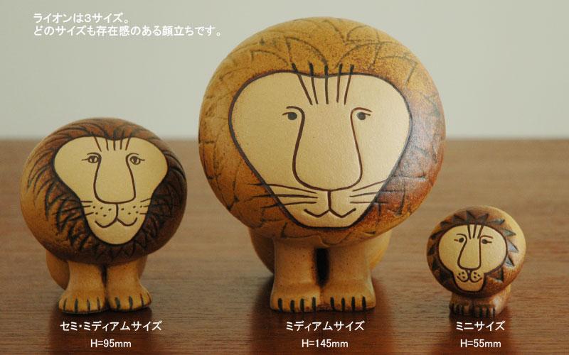 Lionライオン・セミミディアムサイズ,ミディアムサイズ,ミニサイズ,Lisa Larsonリサ・ラーソン,スウェーデン,北欧オブジェ,北欧置物,北欧インテリア,北欧雑貨