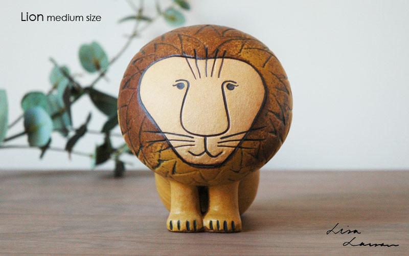Lionライオン・ミディアムサイズ,Lisa Larsonリサ・ラーソン,北欧オブジェ,置物,北欧,スウェーデン,北欧雑貨,北欧インテリア